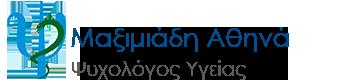 psychologos-ygeias.gr | Ψυχολόγος Υγείας Αθήνα | Αθηνά Μαξιμιάδη